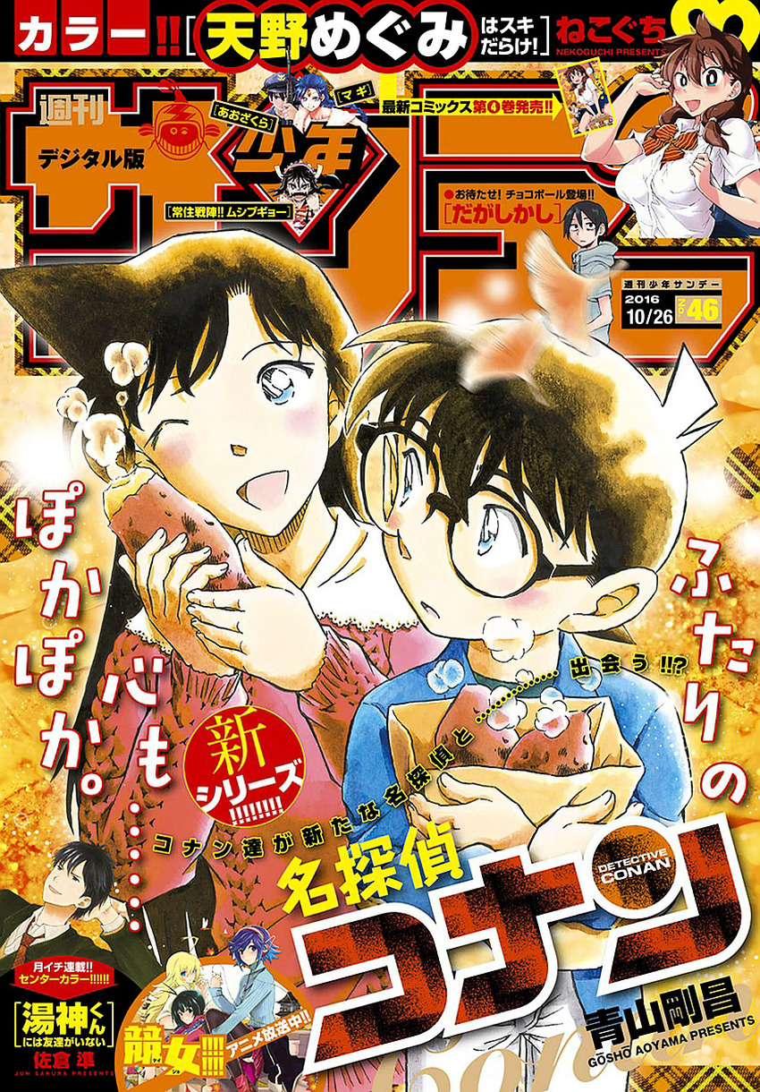 Detective Conan Chapter 975  Online Free Manga Read Image 1