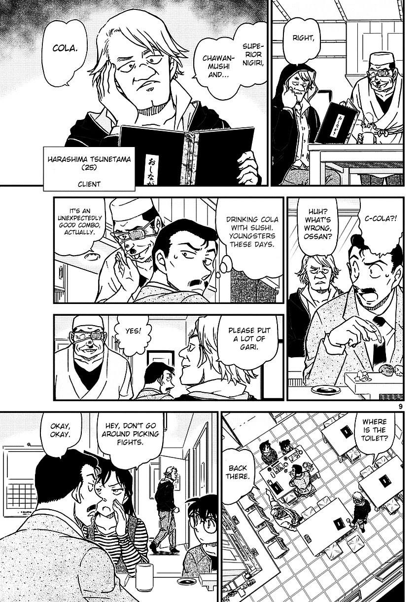 Detective Conan Chapter 975  Online Free Manga Read Image 11