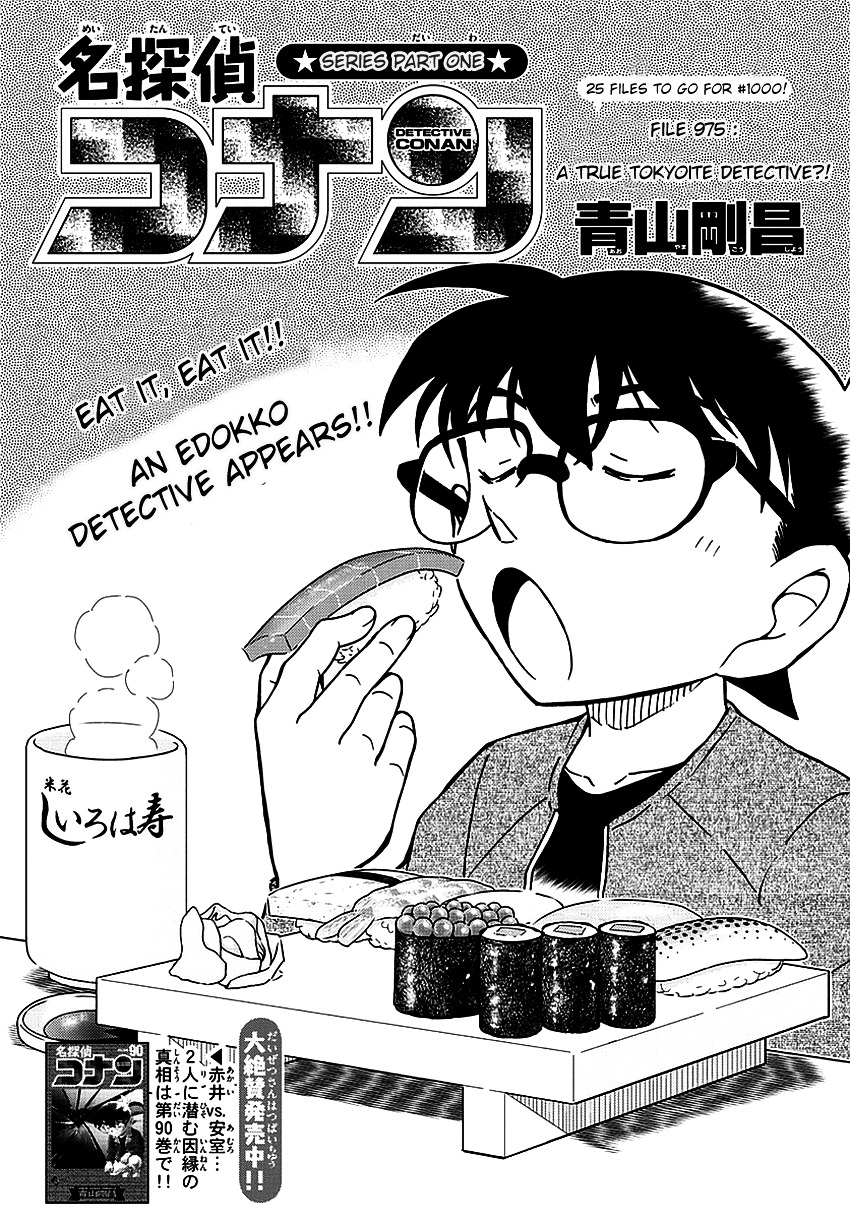 Detective Conan Chapter 975  Online Free Manga Read Image 3