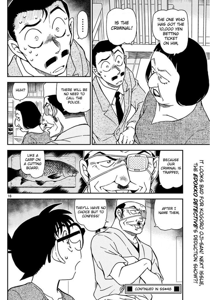 Detective Conan Chapter 976  Online Free Manga Read Image 17
