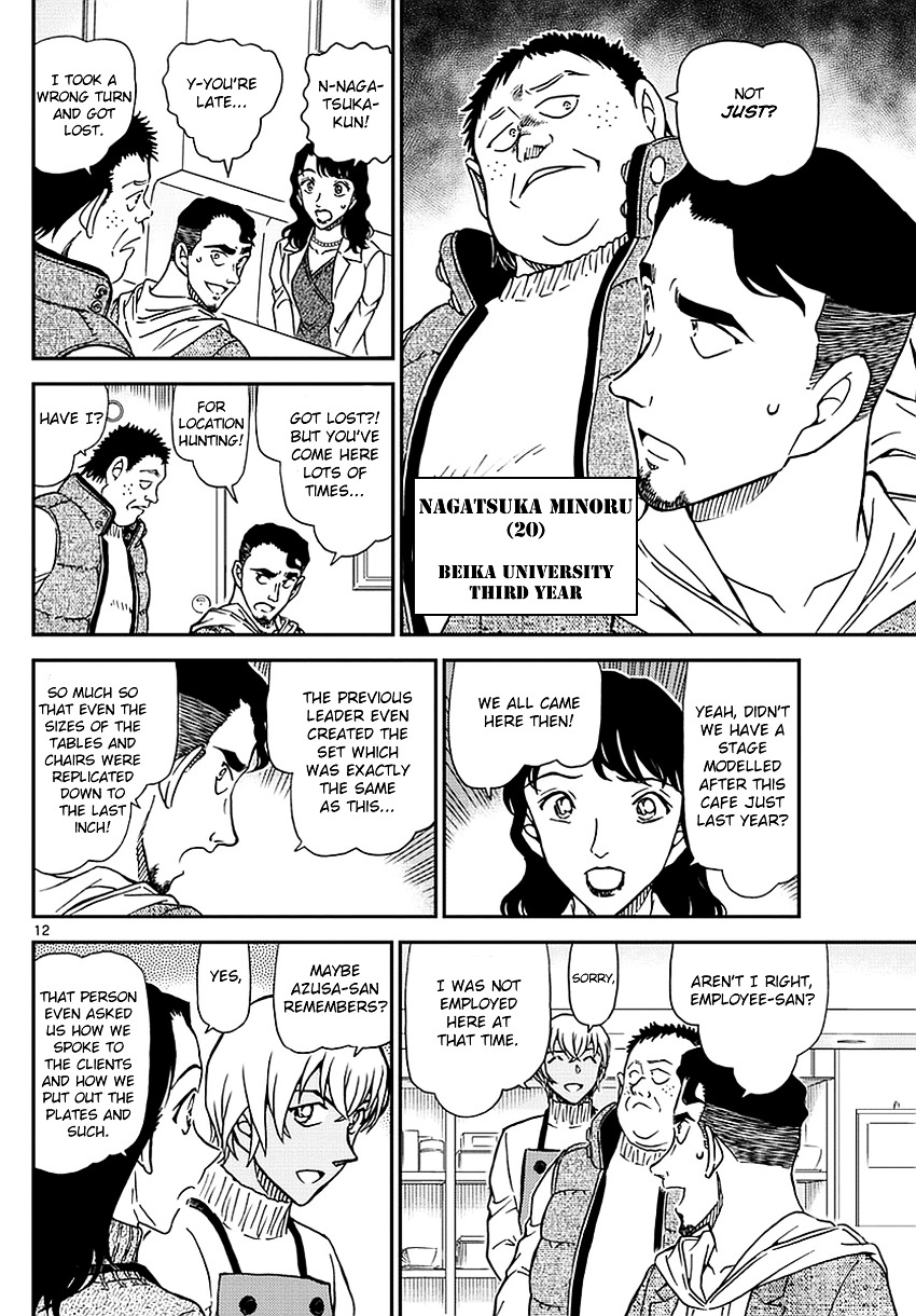 Detective Conan Chapter 981  Online Free Manga Read Image 13
