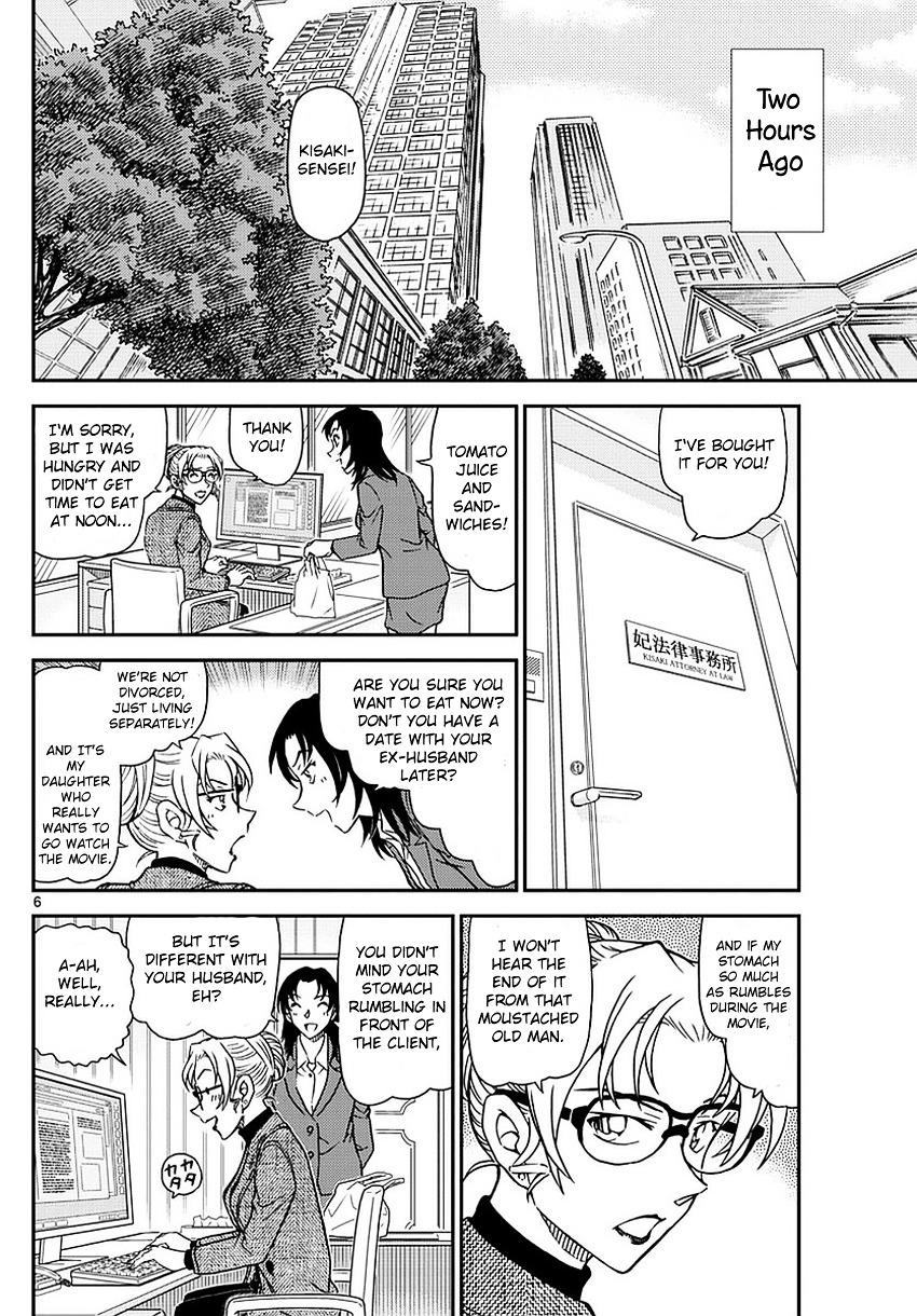Detective Conan Chapter 984  Online Free Manga Read Image 7