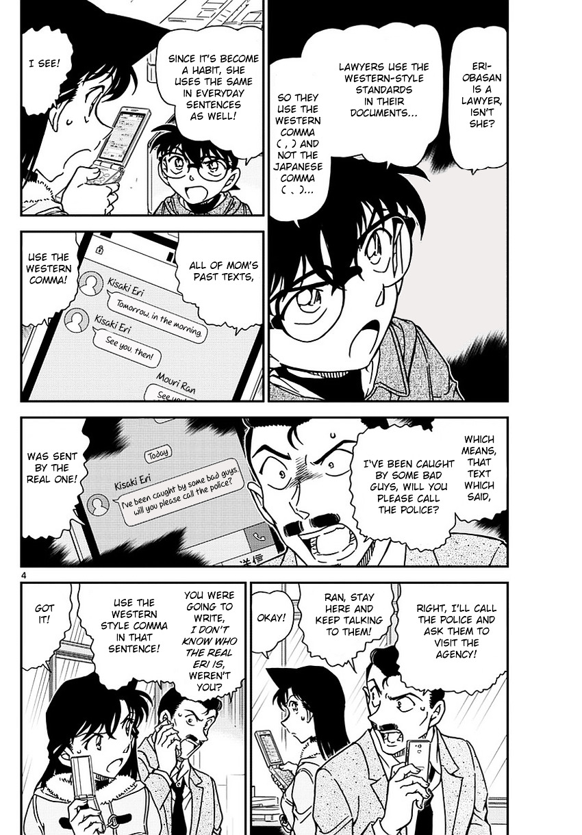 Detective Conan Chapter 985  Online Free Manga Read Image 5