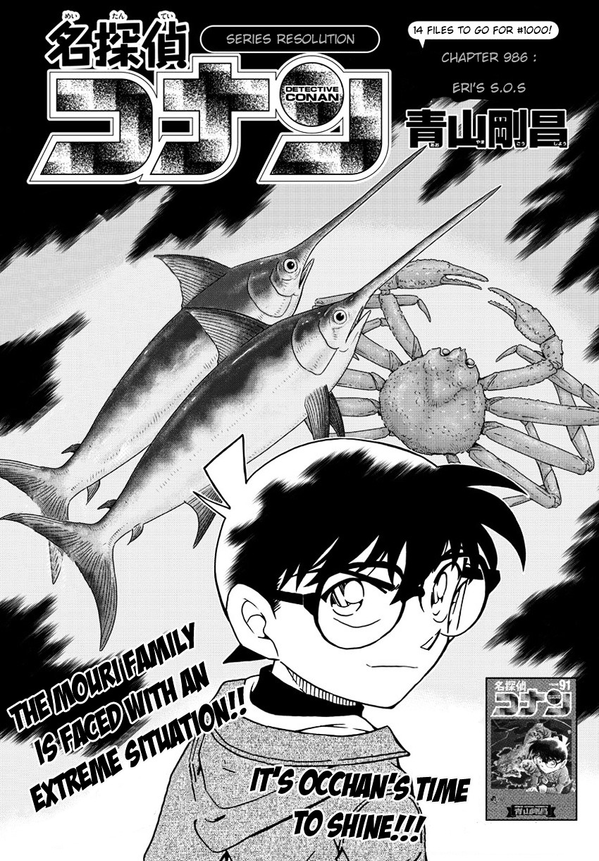 Detective Conan Chapter 986  Online Free Manga Read Image 2