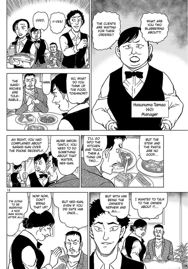 Detective Conan Chapter 994  Online Free Manga Read Image 13