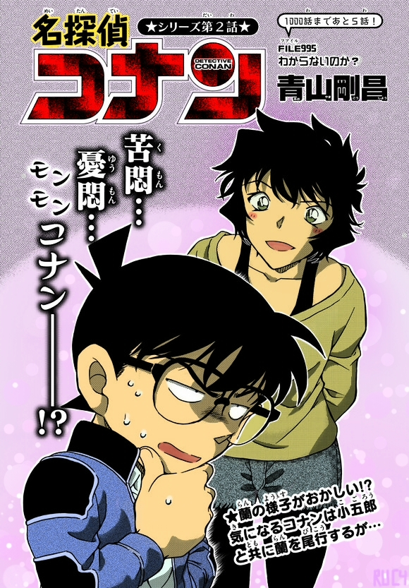 Detective Conan Chapter 995  Online Free Manga Read Image 3