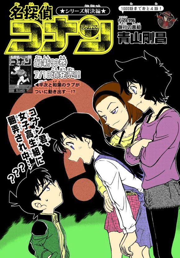 Detective Conan Chapter 996  Online Free Manga Read Image 3