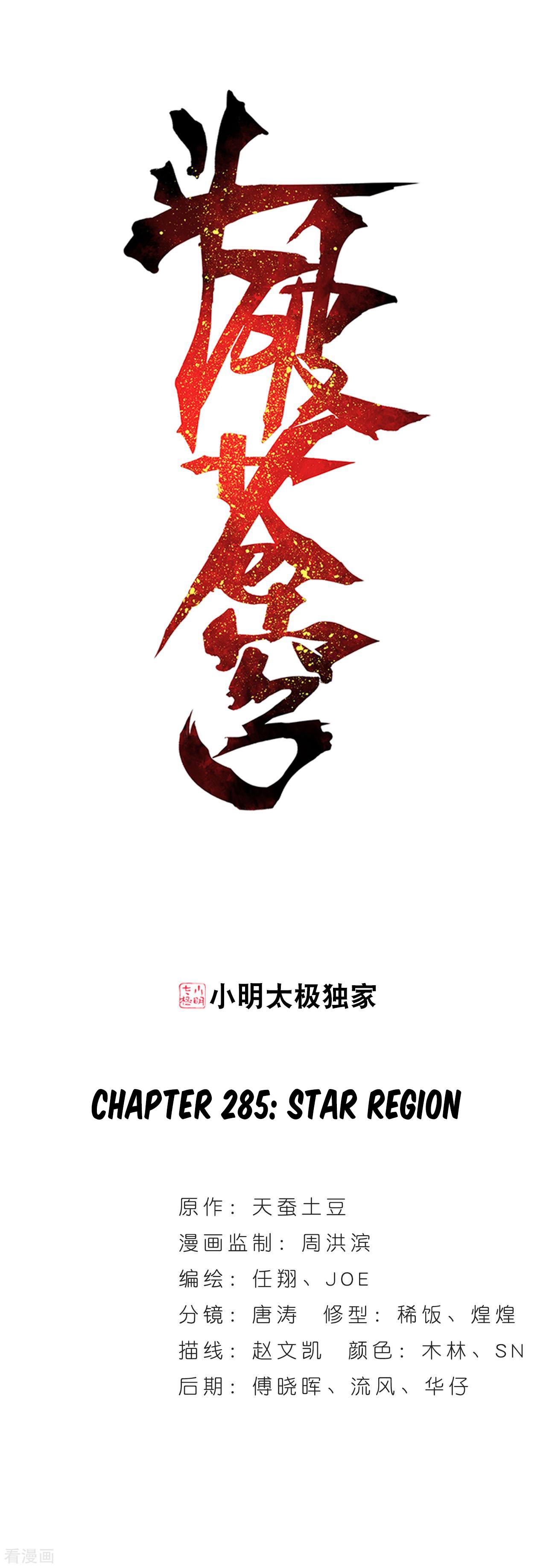 Doupo Cangqiong Chapter 285  Online Free Manga Read Image 2