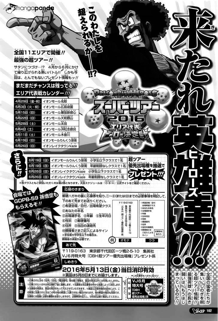 Dragon Ball Super Chapter 11  Online Free Manga Read Image 25