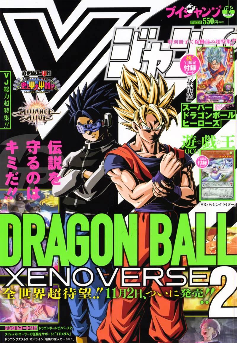 Dragon Ball Super Chapter 17  Online Free Manga Read Image 1