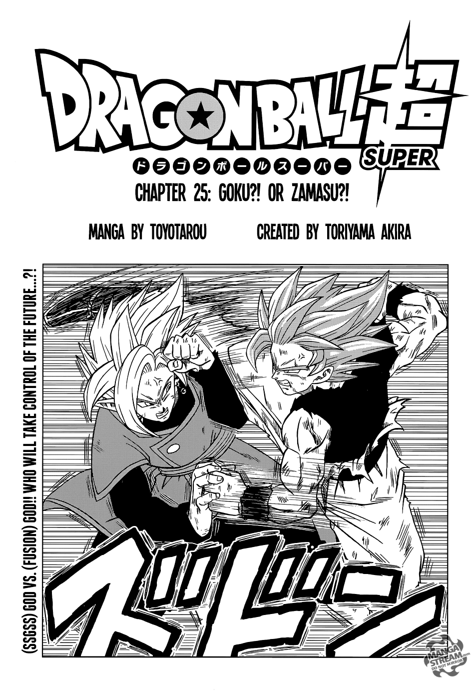 Dragon Ball Super Chapter 25  Online Free Manga Read Image 1