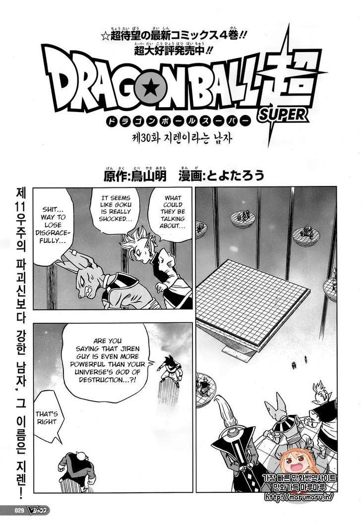 Dragon Ball Super Chapter 31  Online Free Manga Read Image 1