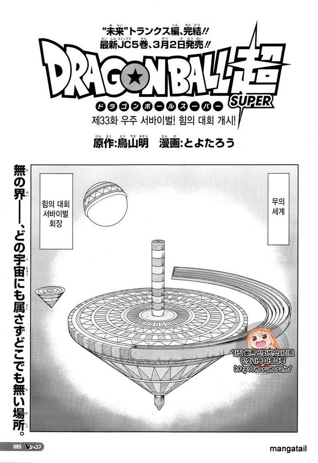 Dragon Ball Super Chapter 33  Online Free Manga Read Image 1