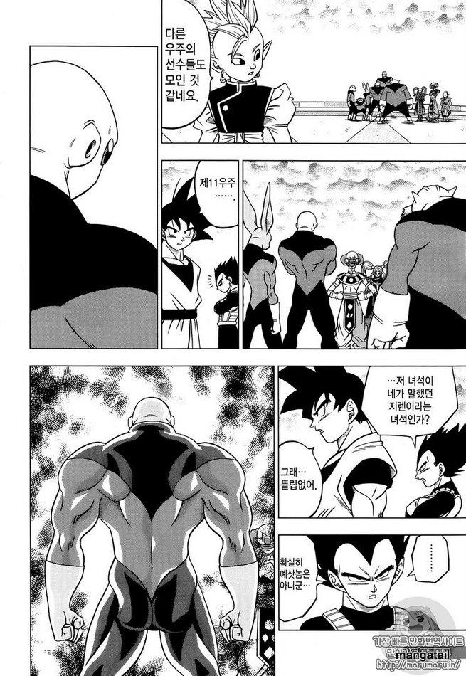 Dragon Ball Super Chapter 33  Online Free Manga Read Image 10