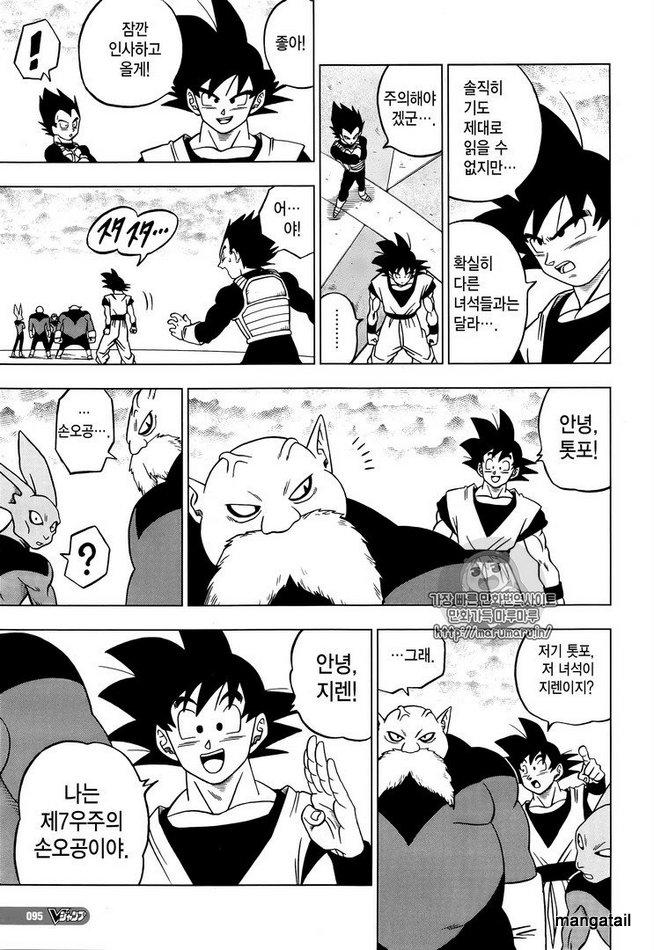 Dragon Ball Super Chapter 33  Online Free Manga Read Image 11