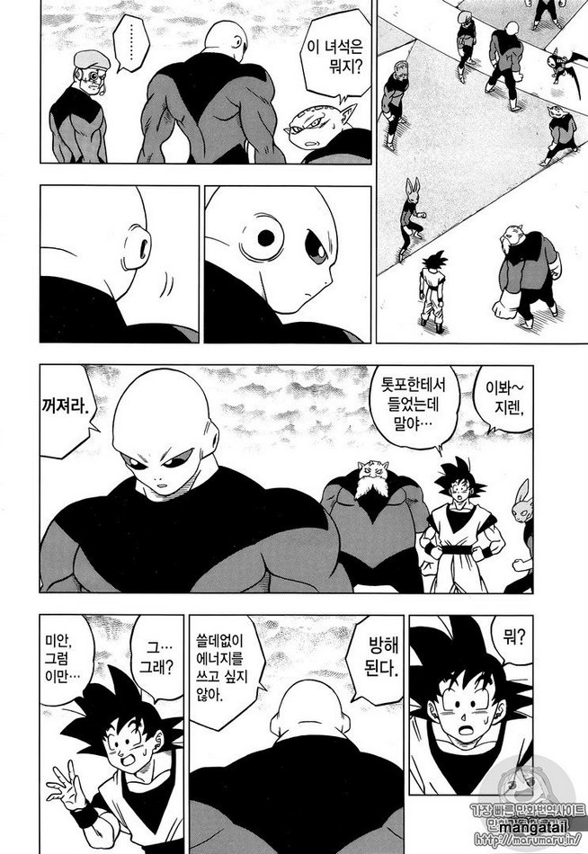 Dragon Ball Super Chapter 33  Online Free Manga Read Image 12