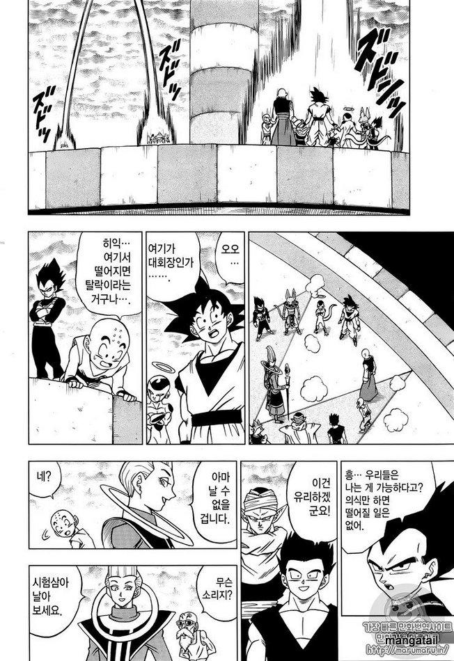 Dragon Ball Super Chapter 33  Online Free Manga Read Image 2