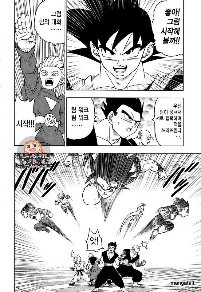 Dragon Ball Super Chapter 33  Online Free Manga Read Image 21