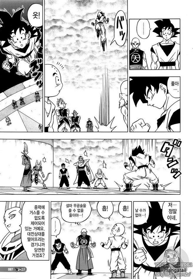 Dragon Ball Super Chapter 33  Online Free Manga Read Image 3