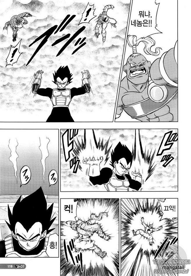 Dragon Ball Super Chapter 33  Online Free Manga Read Image 34