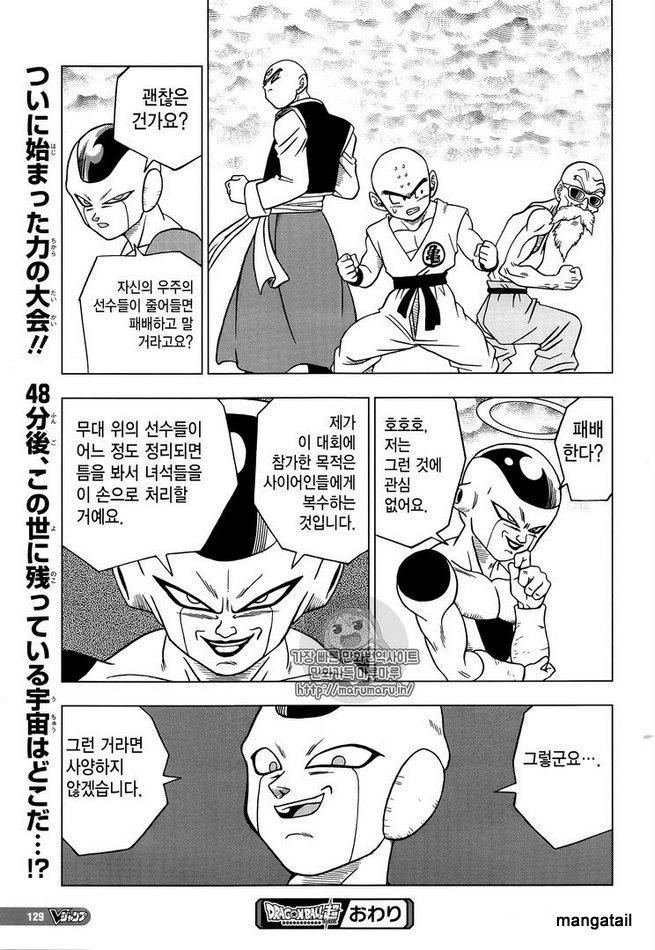 Dragon Ball Super Chapter 33  Online Free Manga Read Image 43