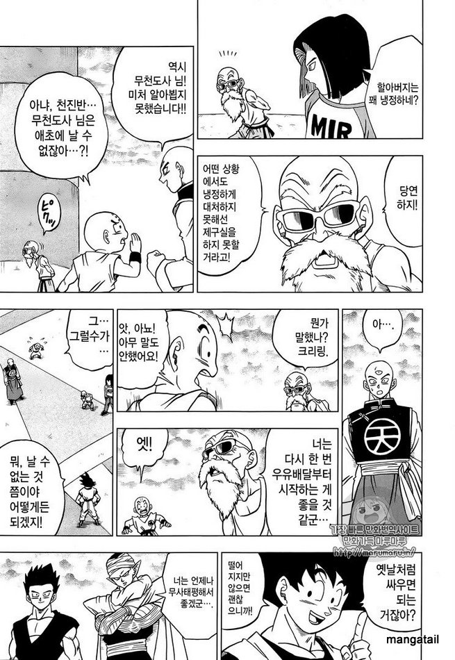 Dragon Ball Super Chapter 33  Online Free Manga Read Image 5