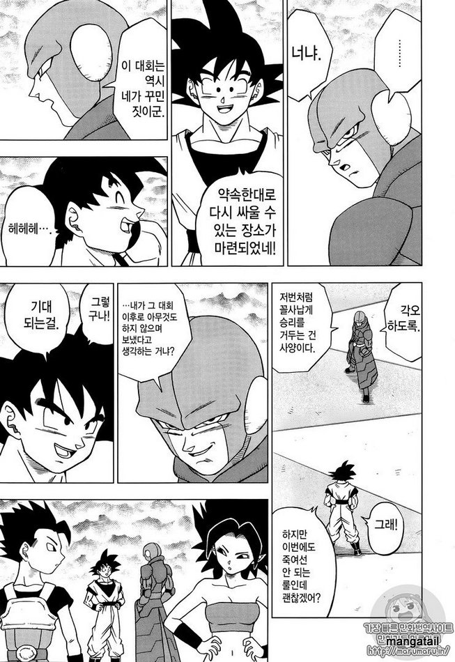 Dragon Ball Super Chapter 33  Online Free Manga Read Image 7