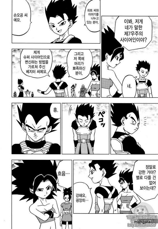 Dragon Ball Super Chapter 33  Online Free Manga Read Image 8