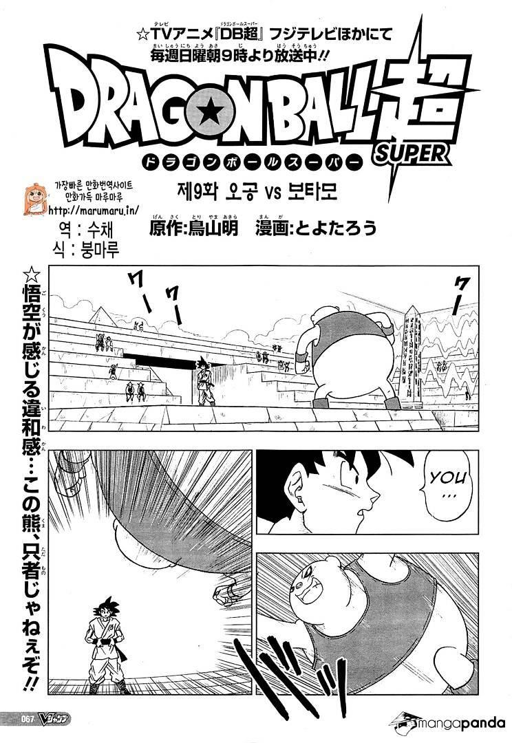 Dragon Ball Super Chapter 9  Online Free Manga Read Image 1