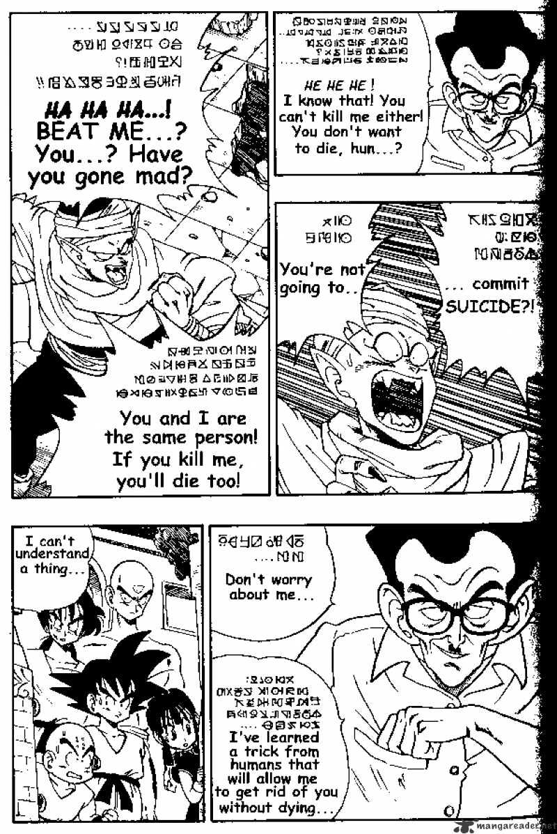Dragon Ball Chapter 181  Online Free Manga Read Image 4