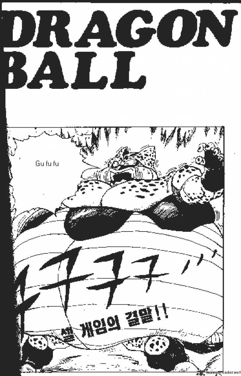Dragon Ball Chapter 412  Online Free Manga Read Image 14