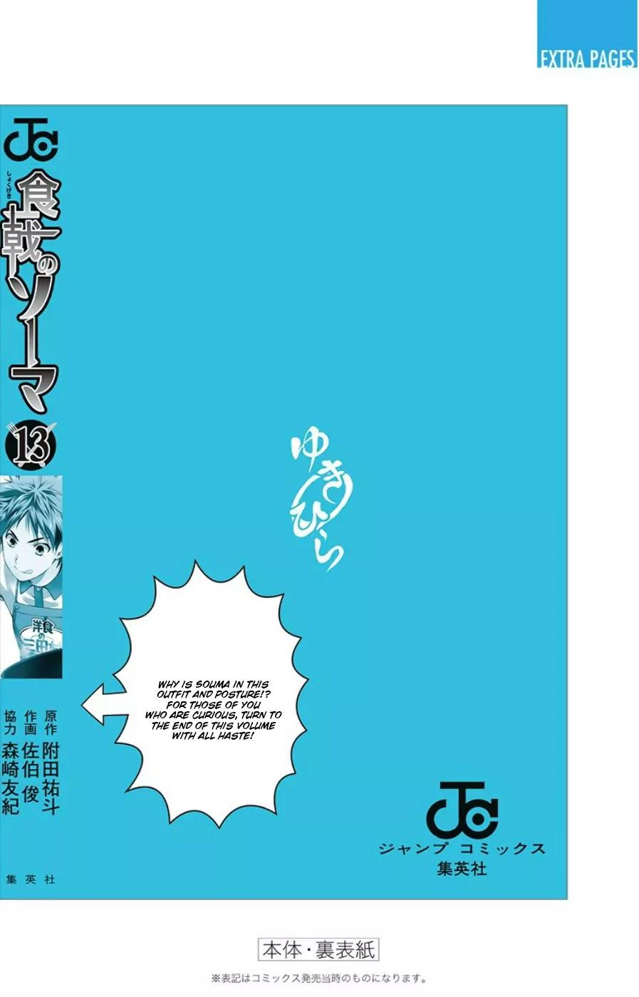 Shokugeki no Soma Chapter 109.5  Online Free Manga Read Image 2