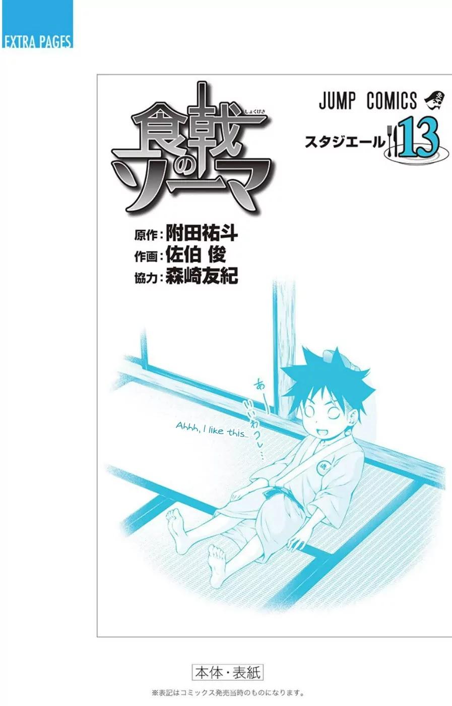 Shokugeki no Soma Chapter 109.5  Online Free Manga Read Image 9