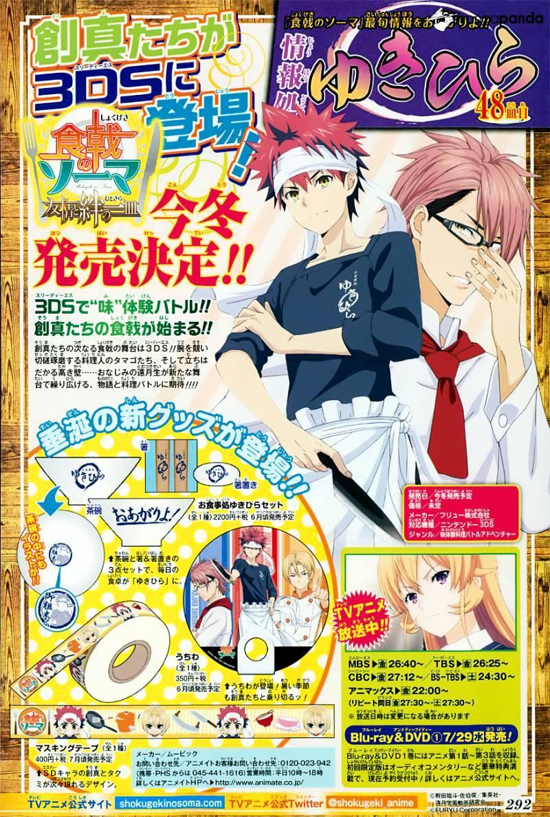 Shokugeki no Soma Chapter 118  Online Free Manga Read Image 4