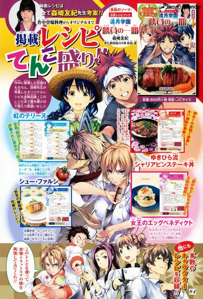 Shokugeki no Soma Chapter 121  Online Free Manga Read Image 4