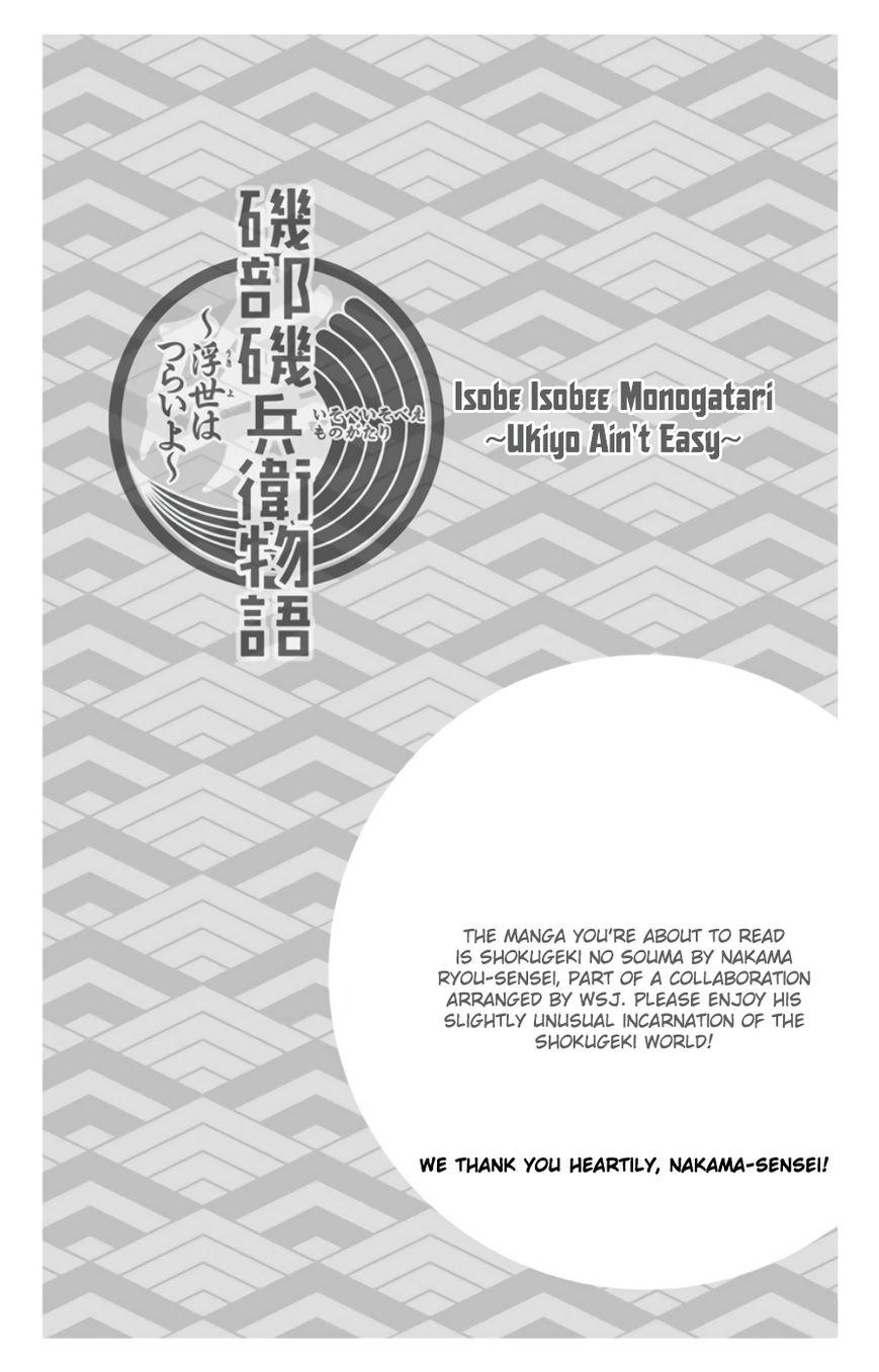 Shokugeki no Soma Chapter 125.5  Online Free Manga Read Image 1