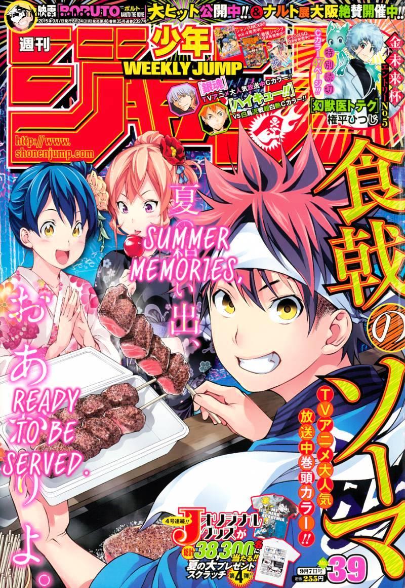 Shokugeki no Soma Chapter 131  Online Free Manga Read Image 2