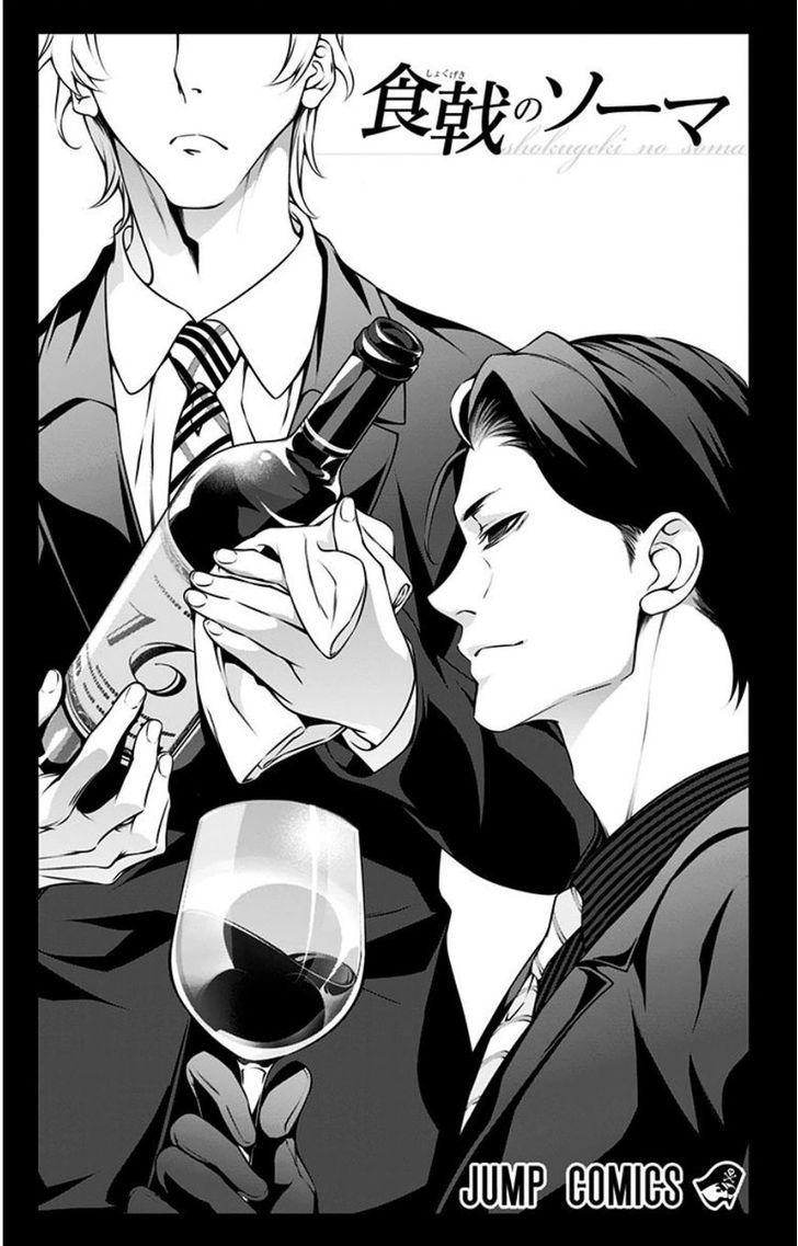 Shokugeki no Soma Chapter 136.5  Online Free Manga Read Image 3