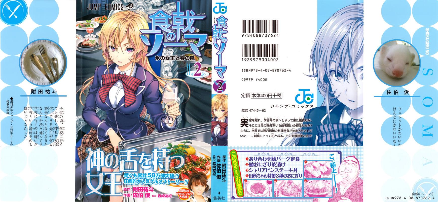 Shokugeki no Soma Chapter 14.5  Online Free Manga Read Image 4