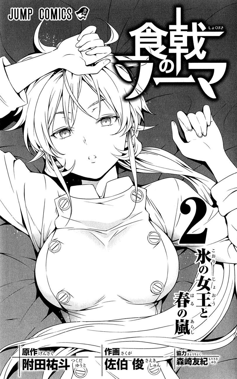 Shokugeki no Soma Chapter 14.5  Online Free Manga Read Image 7
