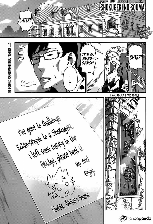 Shokugeki no Soma Chapter 142  Online Free Manga Read Image 1
