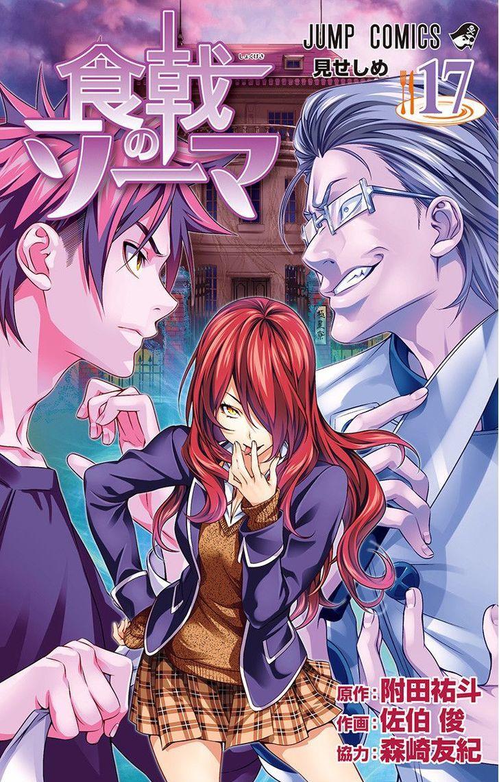 Shokugeki no Soma Chapter 145.5  Online Free Manga Read Image 2