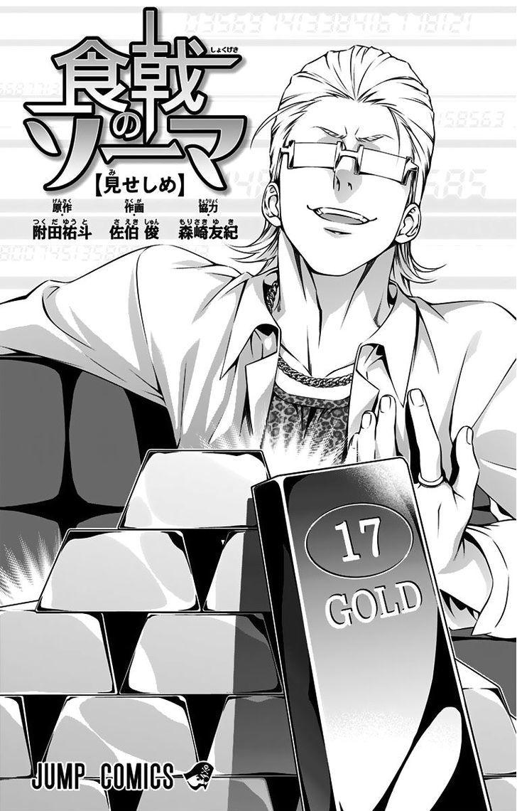 Shokugeki no Soma Chapter 145.5  Online Free Manga Read Image 3
