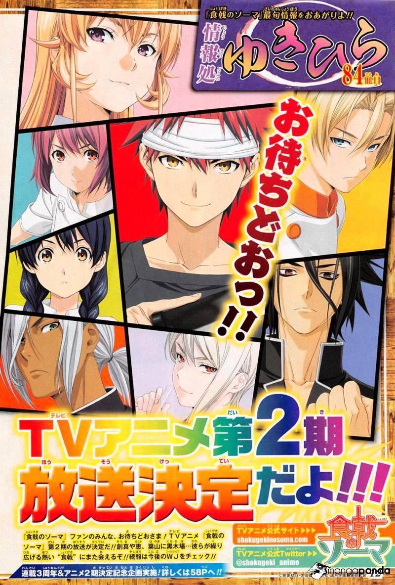 Shokugeki no Soma Chapter 147  Online Free Manga Read Image 5