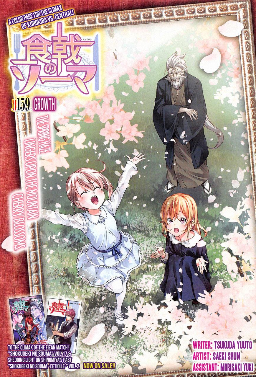 Shokugeki no Soma Chapter 159  Online Free Manga Read Image 1