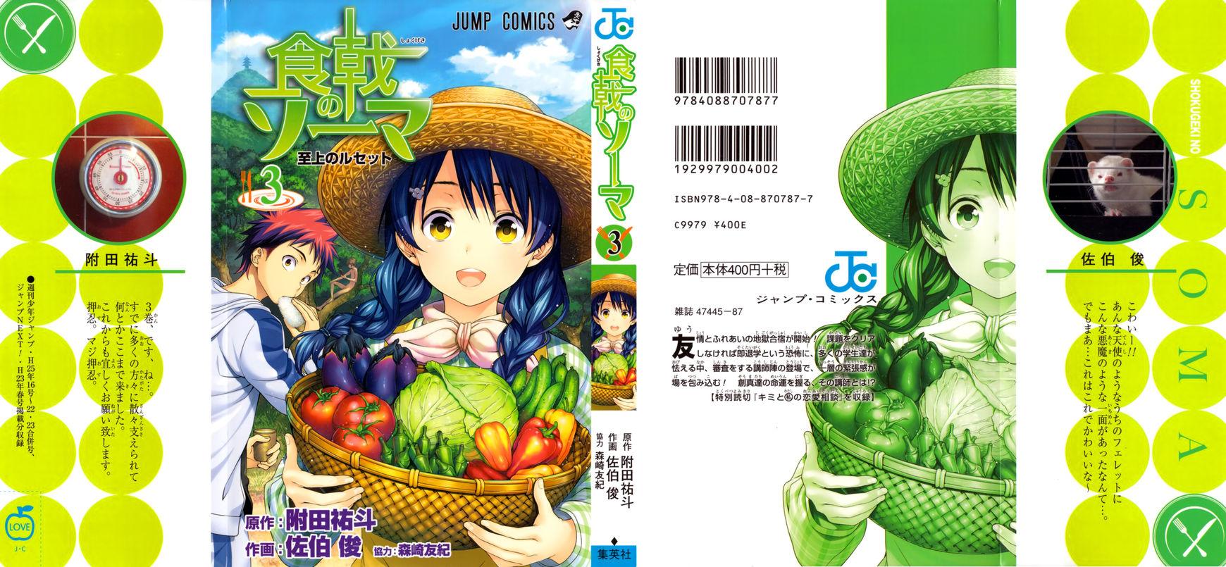 Shokugeki no Soma Chapter 16.5  Online Free Manga Read Image 3