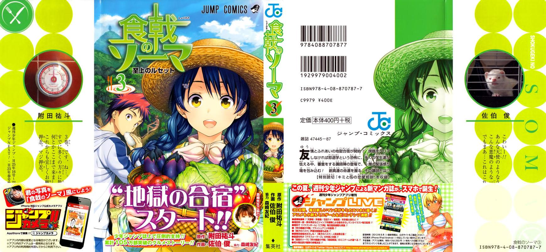 Shokugeki no Soma Chapter 16.5  Online Free Manga Read Image 4