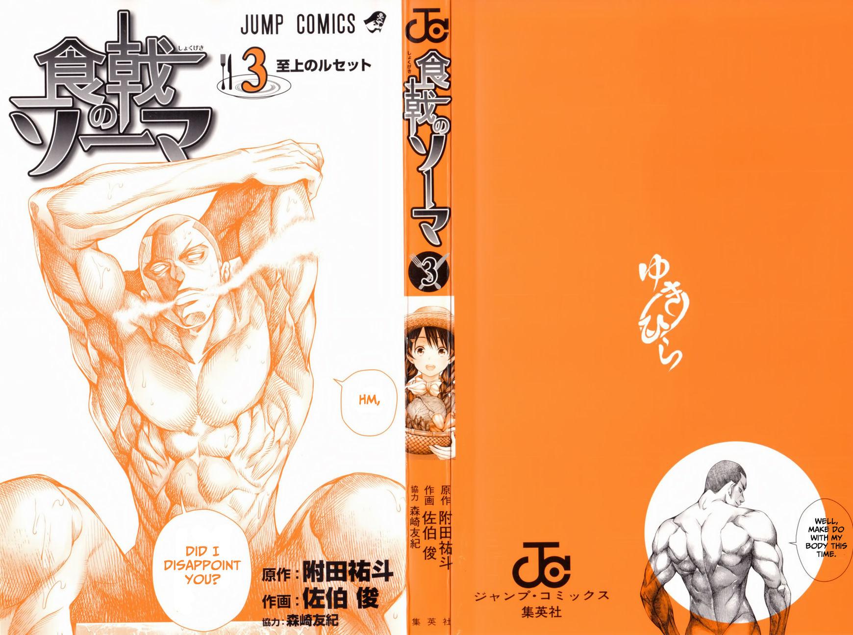 Shokugeki no Soma Chapter 16.5  Online Free Manga Read Image 5