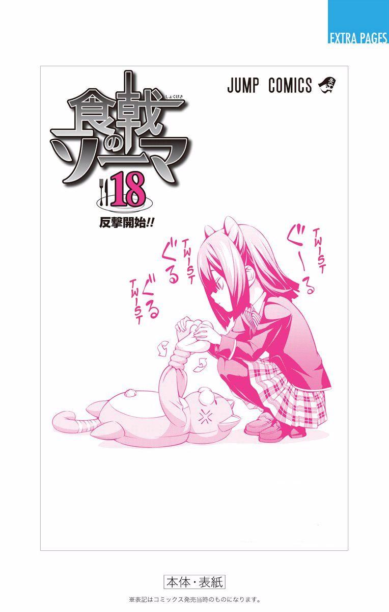 Shokugeki no Soma Chapter 166.2  Online Free Manga Read Image 12