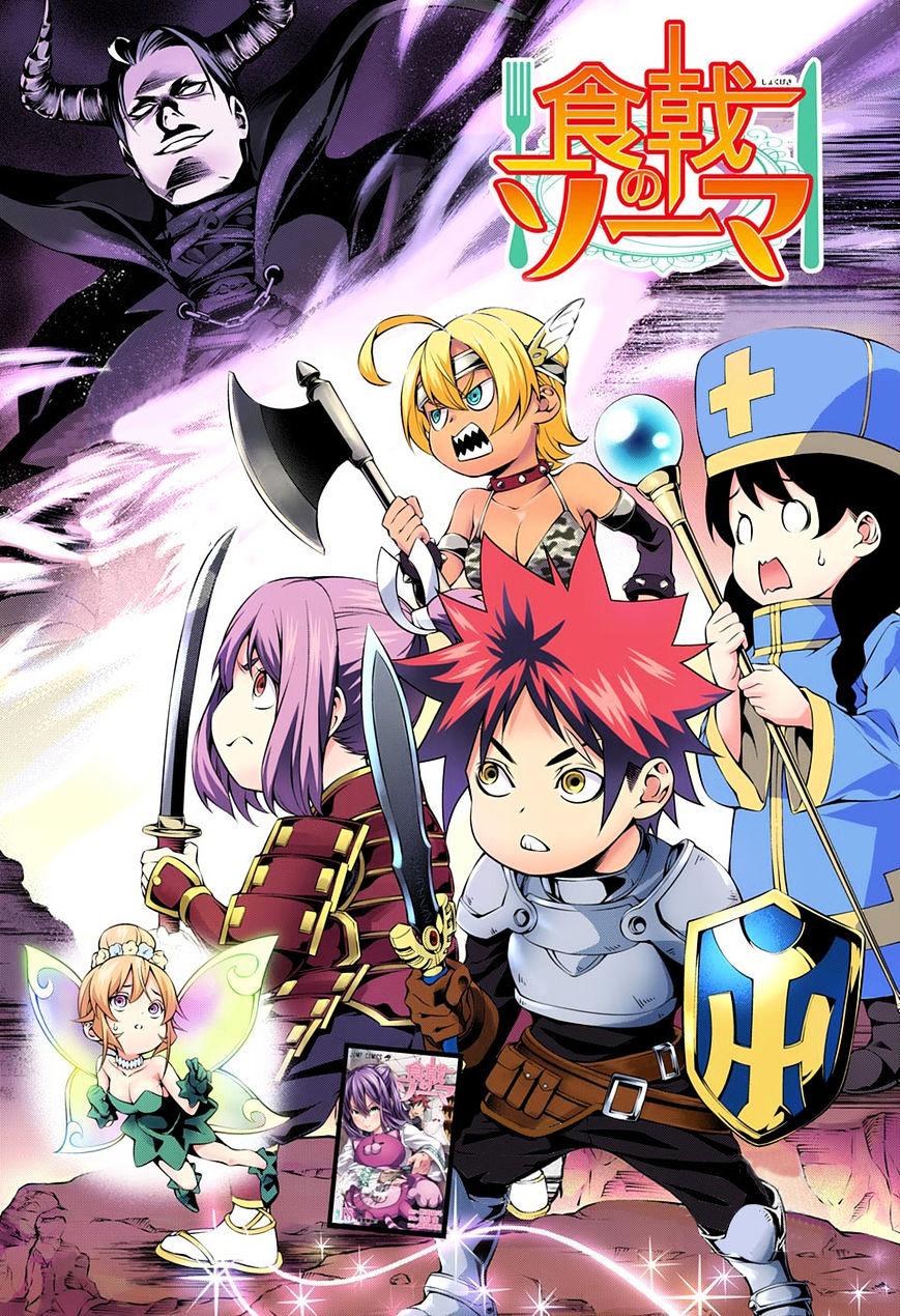 Shokugeki no Soma Chapter 167.1  Online Free Manga Read Image 5